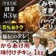九州 鹿児島県産 宮崎県産 銘柄鶏 唐揚げ用 味付けモモ身 1kg (約30個)とり肉 国…