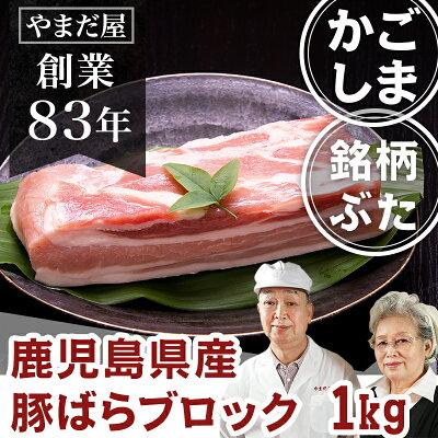 九州産銘柄豚ブランド豚ぶた肉豚肉鹿児島県産国産豚はいからポークチャーシュー角煮用ブロック豚ばら豚バラかたまり1kg