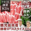 九州 鹿児島県産 銘柄豚 ブランド豚 はいからポーク 豚肩ロ