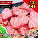 【20%OFF】 佐賀牛 宮崎牛 黒毛和牛 A5 サイコロ