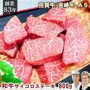 【ポイント15倍】佐賀牛/宮崎牛 黒毛和牛 A5 サイコロス