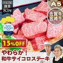 佐賀牛/宮崎牛 黒毛和牛 A5 サイコロステーキ九州産 和牛