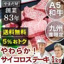【ポイント20倍】佐賀牛/宮崎牛 黒毛和牛 A5 サイコロス