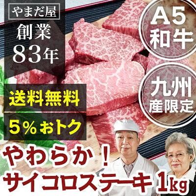 送料無料九州産黒毛和牛(鹿児島/佐賀/長崎)牛肉国産牛和牛A5ランク5等級ギフト人気贈答サイコロステーキ1kg