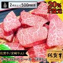 【2/29~P20%還元】 佐賀牛 宮崎牛 黒毛和牛 A5