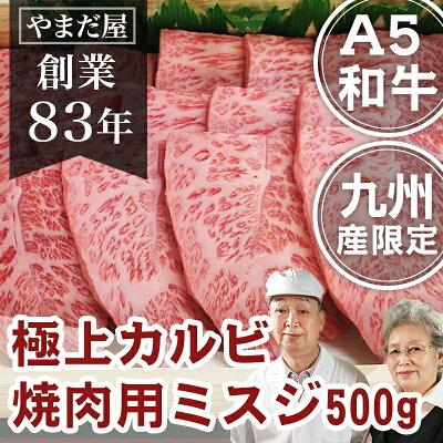 九州産黒毛和牛(鹿児島/佐賀/長崎)牛肉国産牛和牛A5ランク5等級BBQバーベキュー焼き肉極上カルビミスジみすじ500g