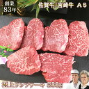 【50%OFF】佐賀牛/宮崎牛 A5 黒毛和牛 ランプステー...