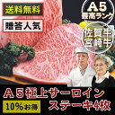 【ポイント20倍】佐賀牛/宮崎牛 A5 サーロインステーキ ...