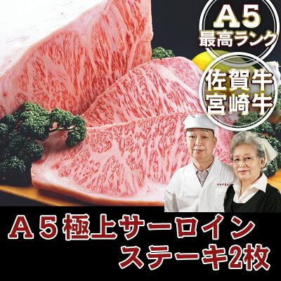 九州産黒毛和牛(鹿児島/佐賀/長崎)牛肉国産牛和牛A5ランク5等級ギフト贈答サーロインステーキ250g1枚
