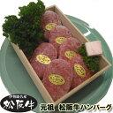 【松阪牛 ギフト 伊勢路名産 松阪牛 ハンバーグ ステーキ 8個(800g)】 三重/肉/通販/お取