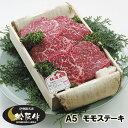 【松阪牛 ギフト A5 モモ ステーキ 8枚(1040g) 当日加工】 三重/肉/通販/お取り寄せ/