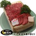 【松阪牛 ギフト A5 赤身 焼肉(焼き肉) 400g 当日加工】 三重/肉/通販/お取り寄せ/お返
