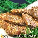 【ポーク ギフト 国産 上級 豚肉 肩ロース 味噌漬け 10枚(130...