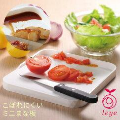 切った食材がこぼれにくい!調理台が汚れにくいまな板です。