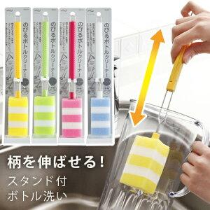 持ち手が 伸びる 水筒 ボトル ブラシ 家族みんなのボトルを1本で洗う! ペットボトル にも! 瓶 フードジャー ボトルクリーナー i03