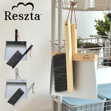 【店内全品クーポン】レシュタ Reszta ハンドブラシセット ほうき ちりとり セット ハンドメイド ポーランド 北欧 シンプル かわいい デザイン p01 i25