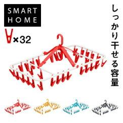 SMARTHOMEスマートホーム角ハンガーピンチ32個付洗濯ハンガーピンチワイドタイプ連結できる