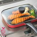 フタ付きおさかなロースター Leye レイエ LS1504 フライパン感覚で焼ける キッチン用品 キッチングッズ 調理器具