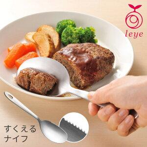 食べやすい大きさにカットして そのまま取り分けできる幅広のナイフ【着後レビューで500ポイン...