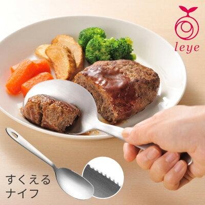 すくえるナイフ LEYE(レイエ) LS1509/キッチン用品 キッチングッズ 調理器具