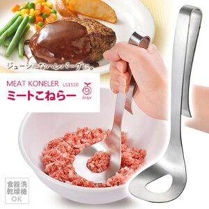 手が汚れないのでハンバーグ作りが楽ラクミートこねらー leye(レイエ) LS1510 /キッチン用品 ...