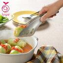 【全品クーポン配布】くずれやすいお料理も、包み込むようにやさしくつかむ ゆびさきサーバートング Leye レイエ LS1514 オークス おしゃれ p10