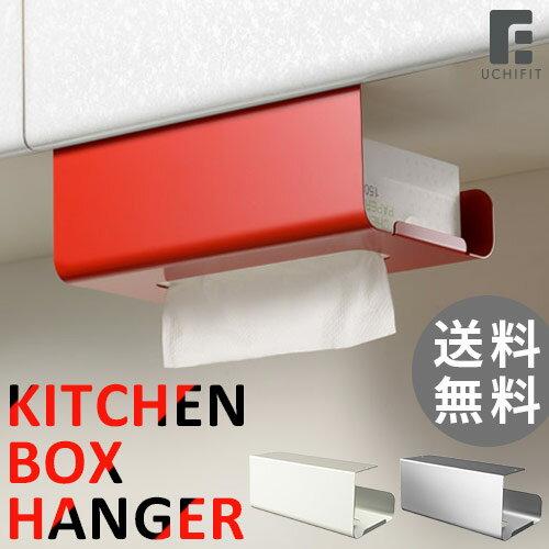 これでキッチンがスッキリ! UCHIFIT ウチフィット キッチンボックスハンガー UFS4 キッチンペーパー 収納 ホイル ラップ ボックス型 マグネット 北欧 シンプル おしゃれ i06
