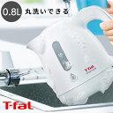 ティファール T-fal t-fal ウォッシャブル 0.8