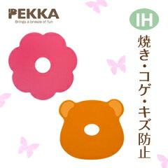【初来店の方に★次回使える500円クーポン配布中】PEKKA ペッカ クマのIHマット/お花の…