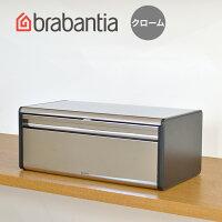 ブレッドビン フォールフロント クローム BRABANTIA ブレッドケース キッチン 収納 ブラバンシア BRABANTIA i40