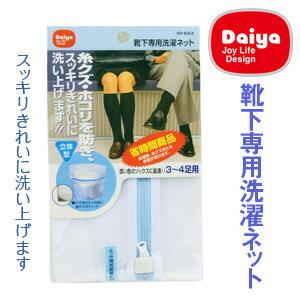 【全品クーポン】靴下専用ネット 靴下専用洗濯ネット 洗濯 ネット 洗濯用品 ランドリー p01