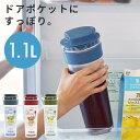 【全品クーポン】スリムジャグ 1.1L 冷水筒 ピッチャー 洗いやすい...