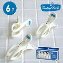【LINEで500円クーポン】フレディレック 竿ピンチ 6個セット 竿ばさみ 竿用 洗濯ばさみ フレディ・レック・ウォッシュサロン FREDDY LECK ドイツ 北欧 白 おしゃれ シンプル p01 i04の写真