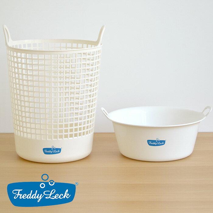 フレディ レック ランドリー バスケット ウォッシュタブ 【2点セット】洗濯かご持ち手 軽量 大容量 たらい フレディ レック・ウォッシュサロン FREDDY LECK ホワイト 白 シンプル おしゃれ i04