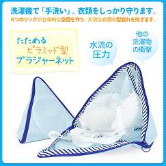 たためるブラジャーネット型崩れ予防ピラミッド型洗濯ネットランジェリー