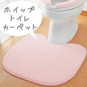 ボリュームたっぷり 長居したくなる踏み心地ホイップトイレカーペット 約55×60cmトイレマット ...