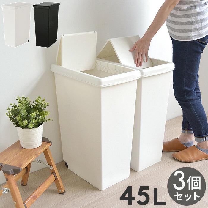 【新色オフホワイト】スライドペール ゴミ箱【45L/3個セット】ふた付き キャスター付き スリム プラスチック ダストボックス キッチンペール 角型 縦型 分別ゴミ箱 蓋付き おしゃれ シンプル WH ホワイト 白