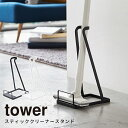 【LINEで500円クーポン】スティッククリーナースタンド tower タワー ホワイト ブラック 白 黒 (シンプル おしゃれ 北欧) p01 i51