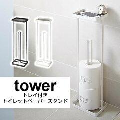 トレイ付きトイレットペーパーtower/タワー//トイレスタイリッシュシンプルおしゃれ北欧