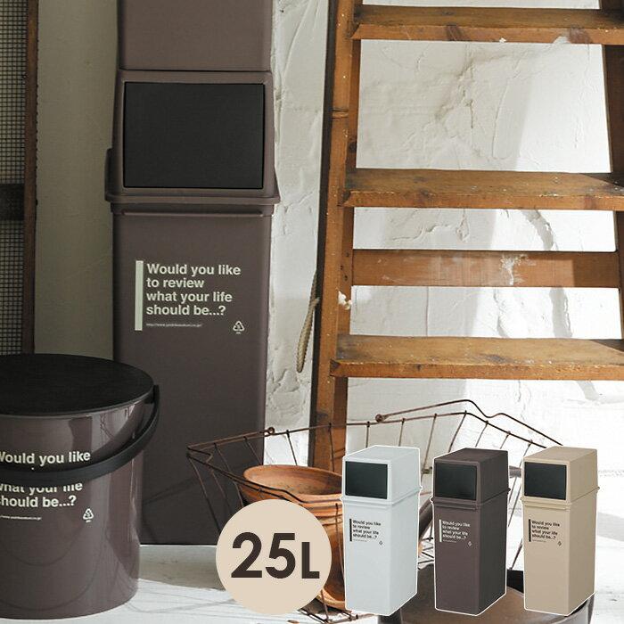 積み重ねOK!フロントオープンダスト 深 容量25L カフェスタイル CFS-14 ふた付き ゴミ箱 ダストボックス スタッキング 重ね おしゃれ 省スペース スリム キッチン 隙間 分別 i32 kd1 kd2