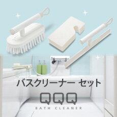 ポイント5倍★QQQ お風呂洗い 掃除 バスクリーナー セット (掃除 道具 大掃除 風呂掃除…