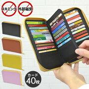 クーポン シールド スキミング ポケット キャッシュカード クレジットカード ナンバー レシート