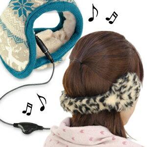 耳あて 耳ほっか 耳カバー ヘッドホンとイヤーマフがひとつになって、耳元を暖めながら音楽...