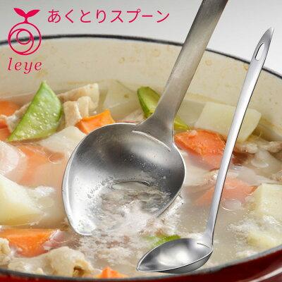 アクをすいすいとれてスープだけ戻せる!清潔なステンレス一体型【プレゼント付き】leye レイエ...