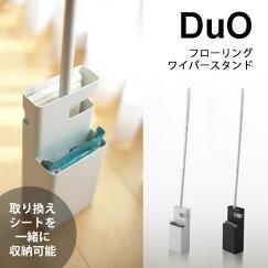 【プレゼント付き】Duoデュオフローリングワイパースタンド