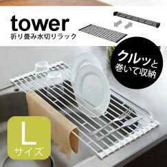 【プレゼント付き】towaタワー折り畳み水切りラックL