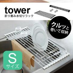 【プレゼント付き】towaタワー折り畳み水切りラックS