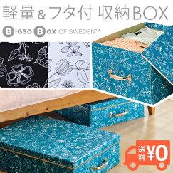 【在庫限り】【送料無料】収納ボックスBIGSOBOXビグソーボックス/リサイクルファイバーボード紙製で軽くて取っ手付きで移動もラクラク/デザイン:スウェーデン組み立て式【ポイント10倍】
