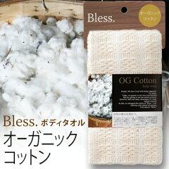 ブレスボディタオルBless.オーガニックコットン日本製国産/浴用タオルボディウォッシュ身体洗い高品質ポリ乳酸(とうもろこし繊維)肌にやさしい泡立ちがいい