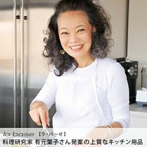 ラバーゼLABASEキッチンスポンジ有元葉子デザイン【ポイント10倍】